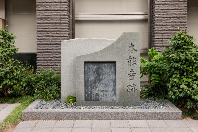 本能寺の変