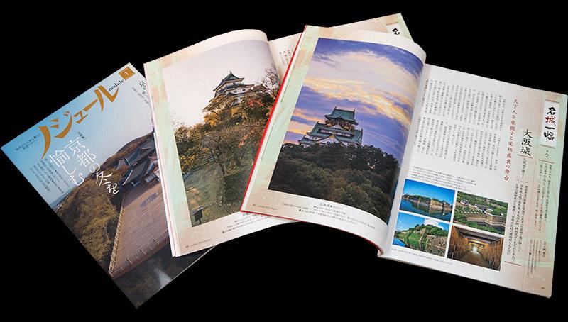 城の写真家実績:ノジュール(連載執筆)