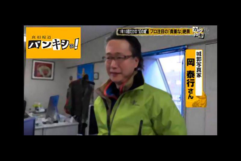 城郭写真家:テレビ出演・企画協力