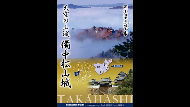 城の写真家実績:備中松山城ポスター